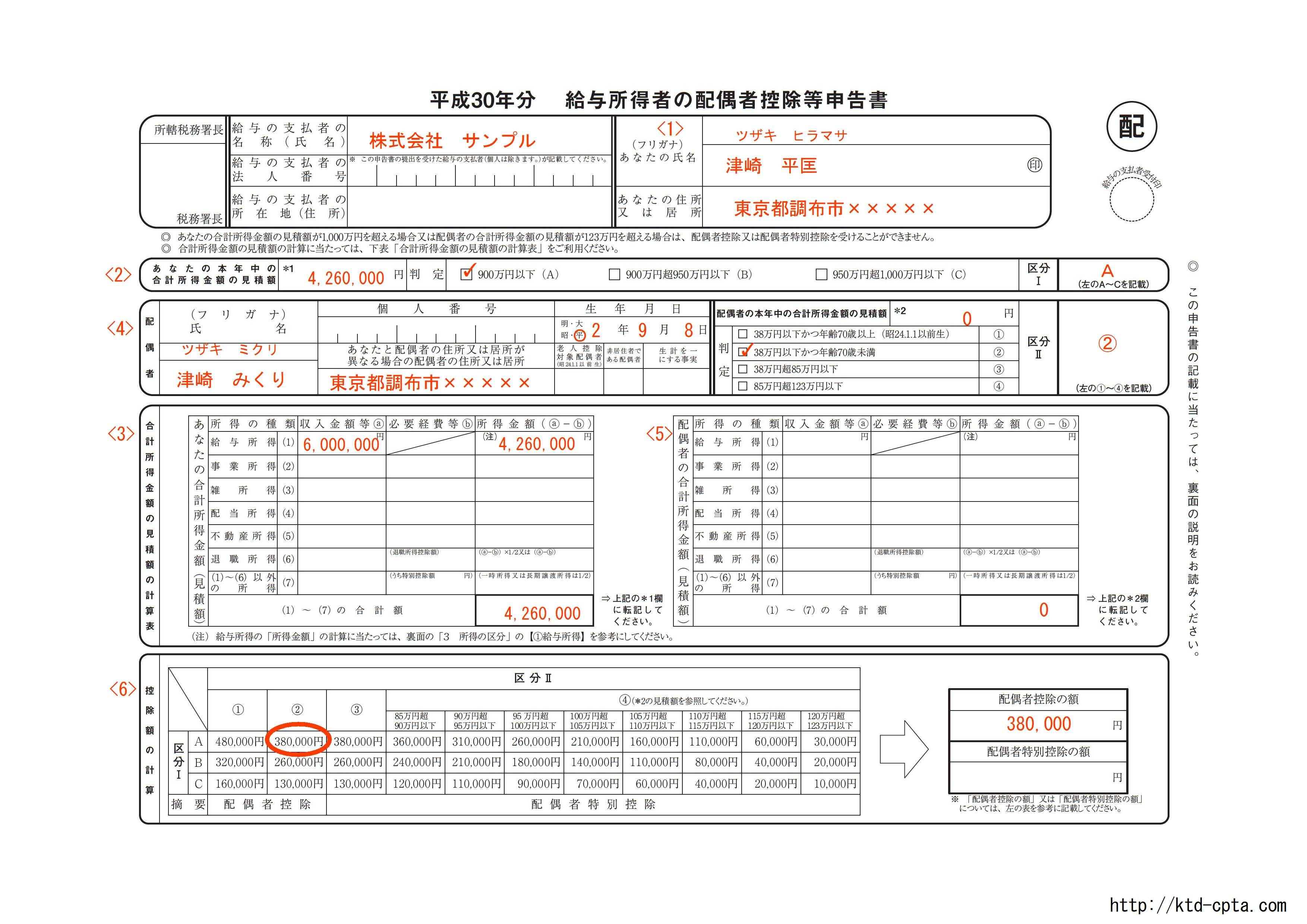 配偶 者 控除 と は No.1191 配偶者控除|国税庁
